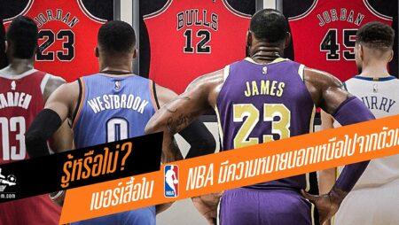 รู้หรือไม่?เบอร์เสื้อใน NBA มีความหมายนอกเหนือไปจากตัวเลข