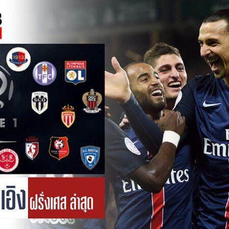 ลีกเอิง : สรุป ตารางคะแนนลีกเอิง ฝรั่งเศส ล่าสุด