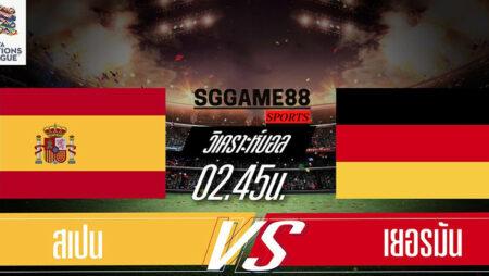 วิเคราะห์บอล สเปน vs เยอรมัน